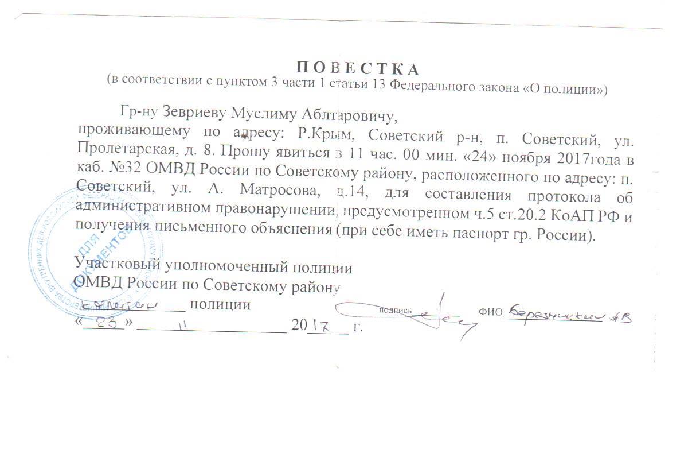 Активистов в Крыму начали преследовать за участие в одиночных пикетах