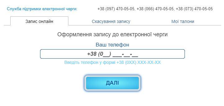 Электронная очередь создала новые проблемы для крымчан при получении паспорта