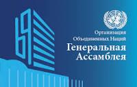 На заседании Третьего комитета Генассамблеи ООН приняли обновленный проект резолюции по правам человека в Крыму
