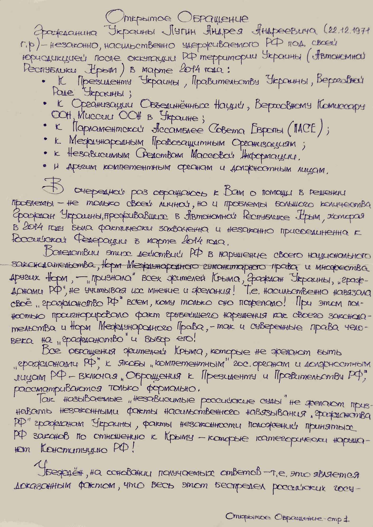 Крымчанин в открытом письме из колонии РФ просит мировое сообщество помочь ему вернуться в Украину