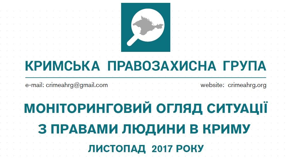 Моніторинговий огляд ситуації з правами людини у Криму за листопад 2017