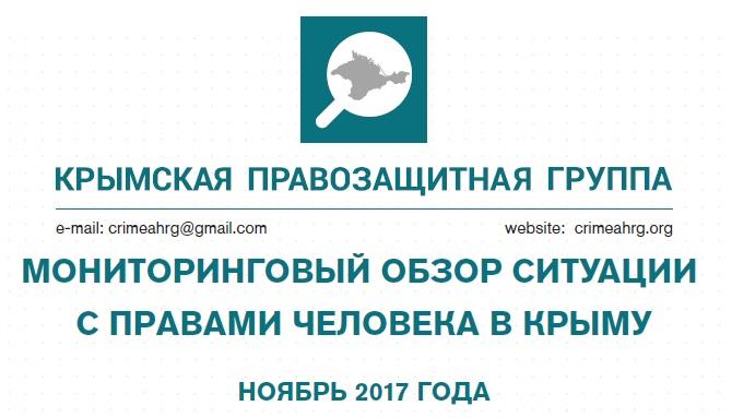 Мониторинговый обзор за ноябрь 2017 года