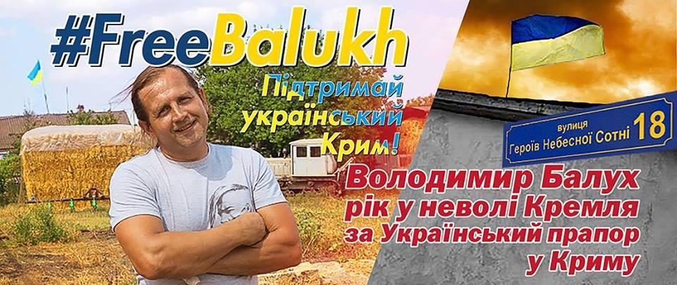 ВІДКРИТЕ ЗВЕРНЕННЯ про присвоєння звання Героя України Володимиру Балуху
