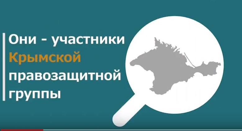 Крым в эпоху бесправия: о работе Крымской правозащитной группы