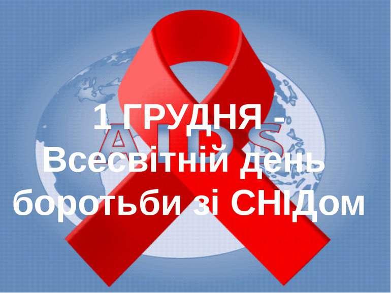 Епідемія ВІЛ/СНІДу: прихована загроза в Криму