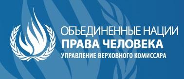В Докладе УВКПЧ ООН призвали РФ воздержаться от принуждения жителей Крыма к службе в ее вооруженных силах