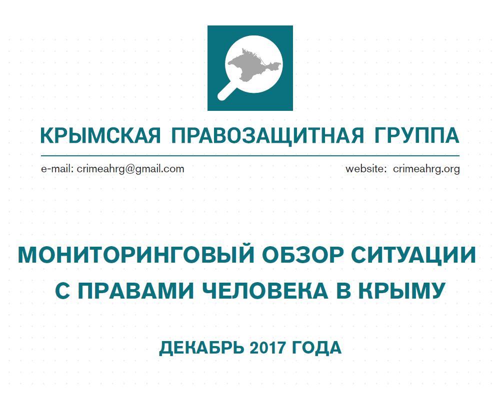 Мониторинговый обзор за декабрь 2017 года
