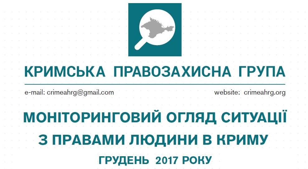 Моніторинговий огляд ситуації з правами людини у Криму за грудень 2017