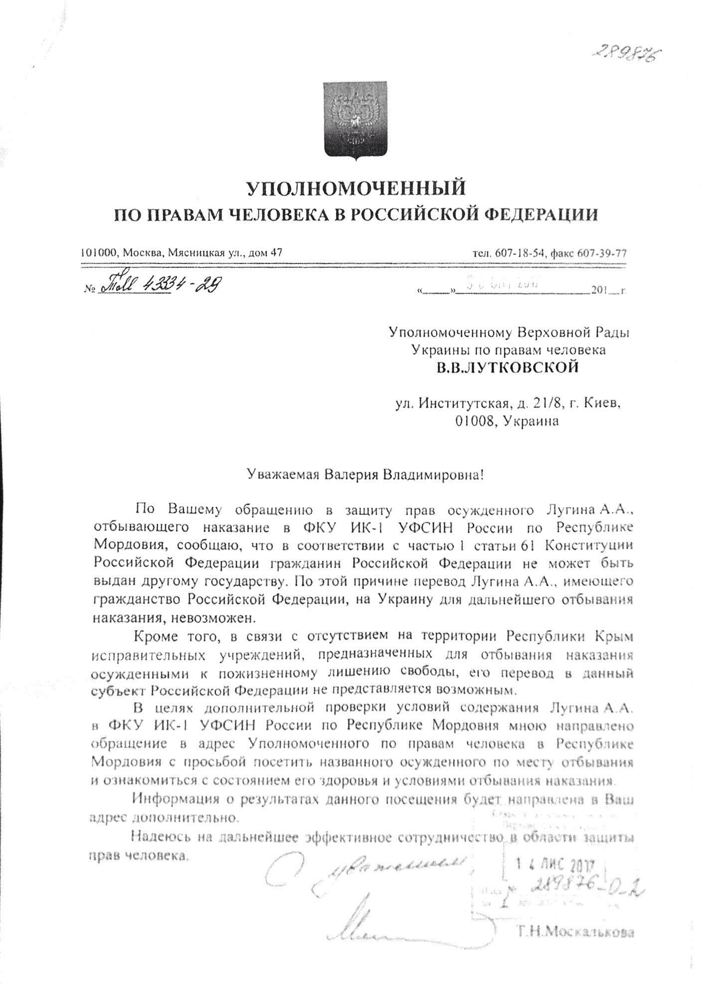 Заключенных, вывезенных из Крыма в РФ, незаконно признают российскими гражданами