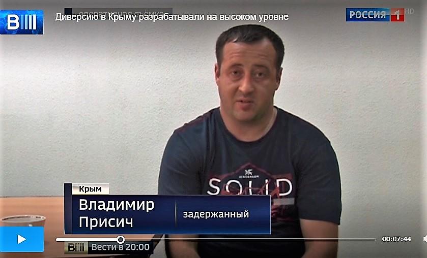 Защита «украинского шпиона» Владимира Присича подала жалобу в ЕСПЧ