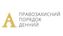 Заява Правозахисного порядку денного із вимогою до Верховної Ради України припинити наступ на громадянські права і свободи в Україні