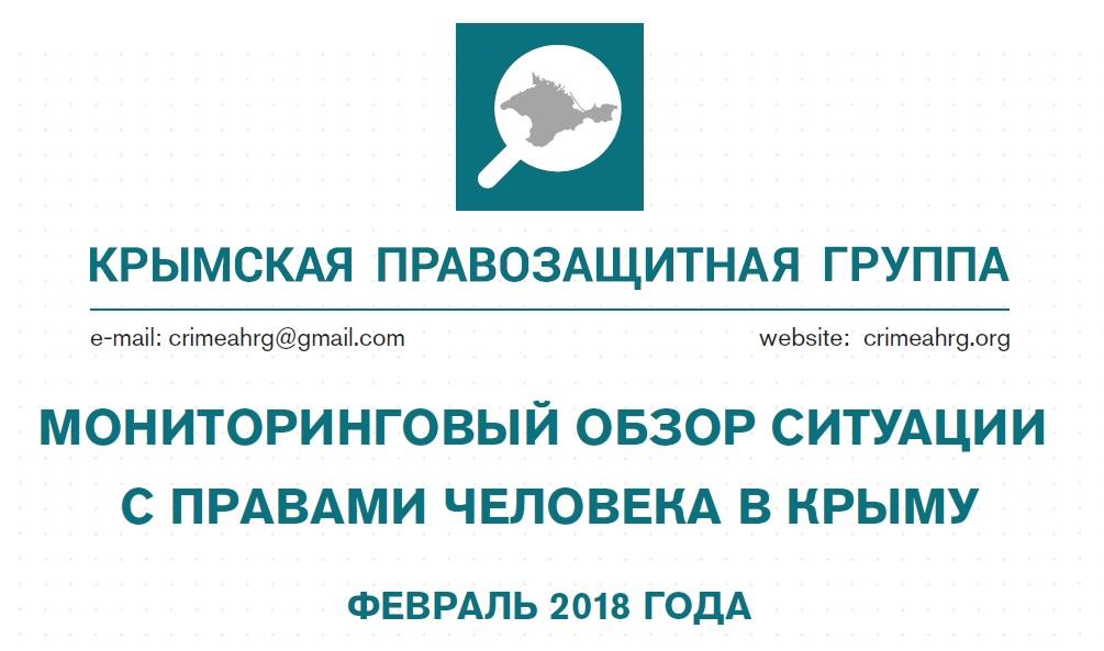 Мониторинговый обзор за февраль 2018 года