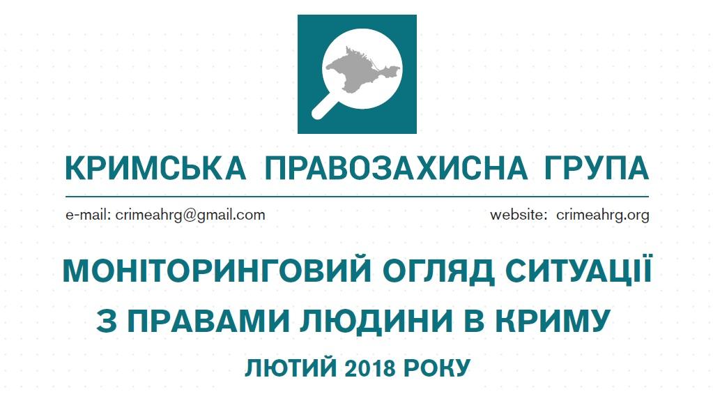 Моніторинговий огляд ситуації з правами людини у Криму за лютий 2018