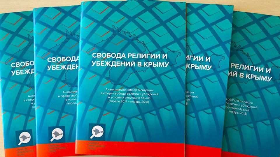 На свободу религии в Крыму оказывают систематическое давление, — правозащитники