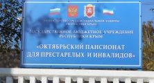 Крым октябрьский пансионат для престарелых и инвалидов дом престарелых киев помощь