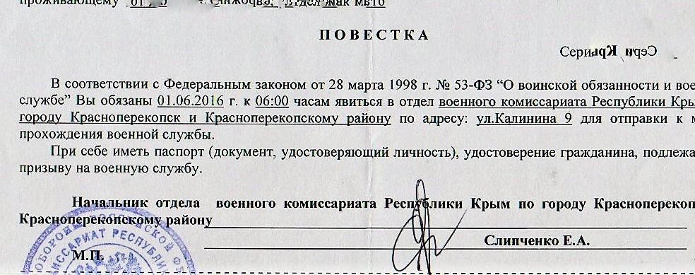 Новый законопроект РФ грозит уголовными делами всем крымчанам призывного возраста