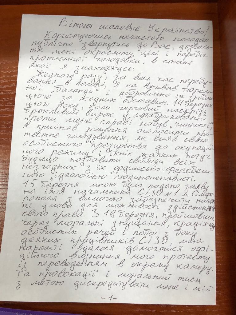 Владимир Балух  обратился к украинцам