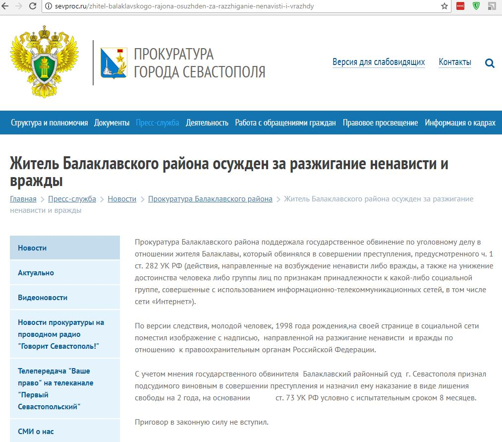 The citizen of Sevastopol was added to the base of extremists for the post about the Russian security officials