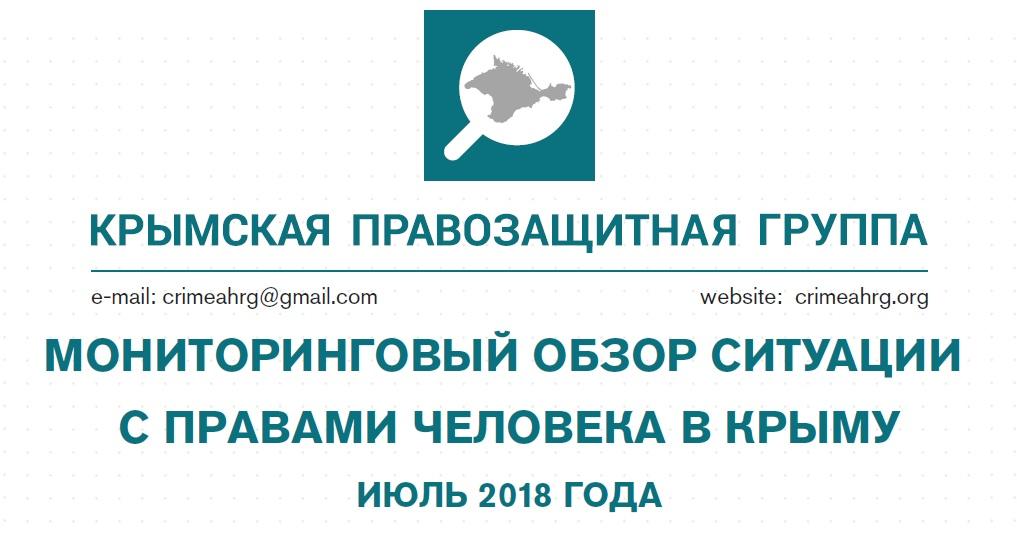 Мониторинговый обзор за июль 2018 года
