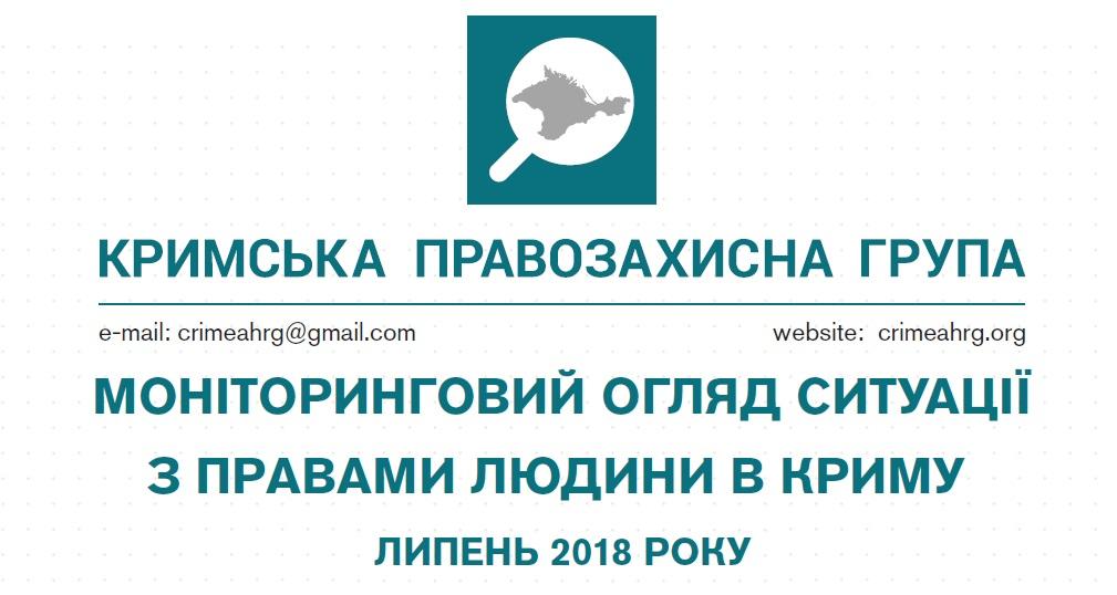 Моніторинговий огляд ситуації з правами людини у Криму за липень 2018