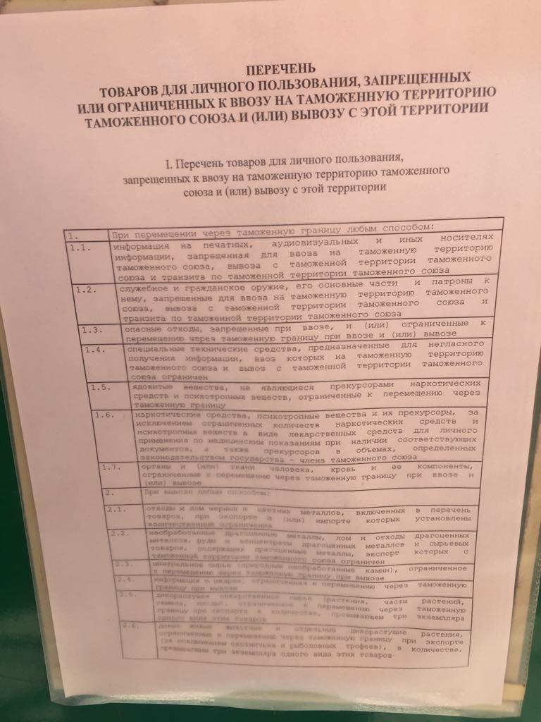 Как защитить личную информацию при пересечении российских КПВВ в Крыму, — советы правозащитника