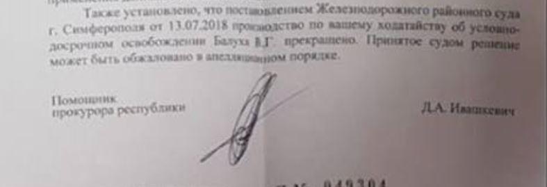 З початку голодування політв'язень Володимир Балух втратив приблизно 30% ваги