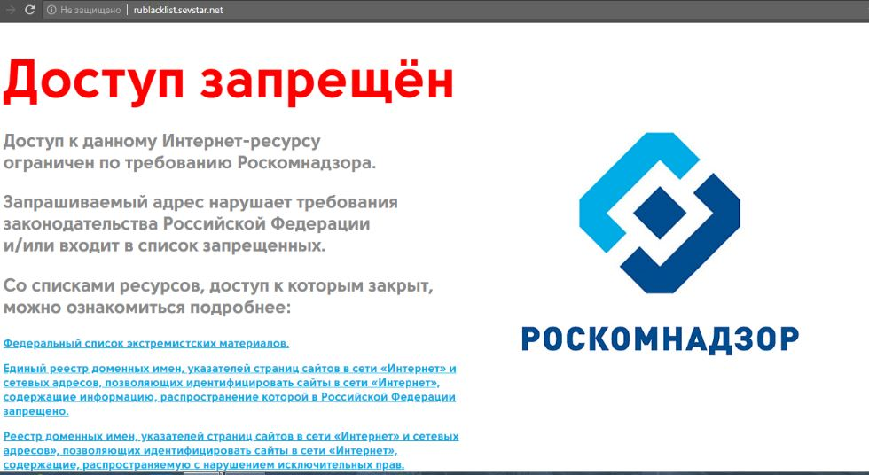 Blocking Ukrainian websites in Crimea: completely 11, and partially – 19 (monitoring)