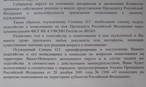 У Росії вдруге відмовилися розглядати прохання про помилування Олега Сенцова