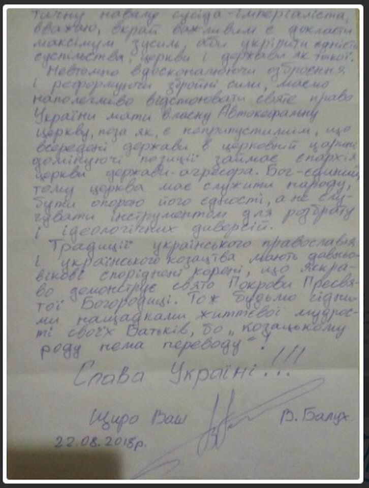 Балух поздравил украинцев с Днем флага и Днем независимости