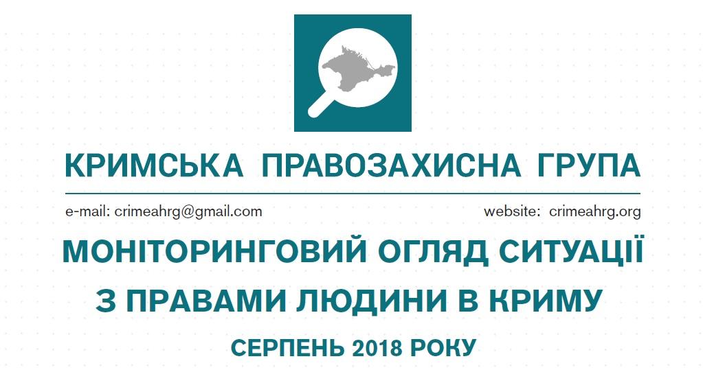 Моніторинговий огляд ситуації з правами людини у Криму за серпень 2018