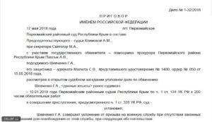 С начала года в Крыму вынесли минимум 23 приговора за уклонение от воинской службы в армии РФ