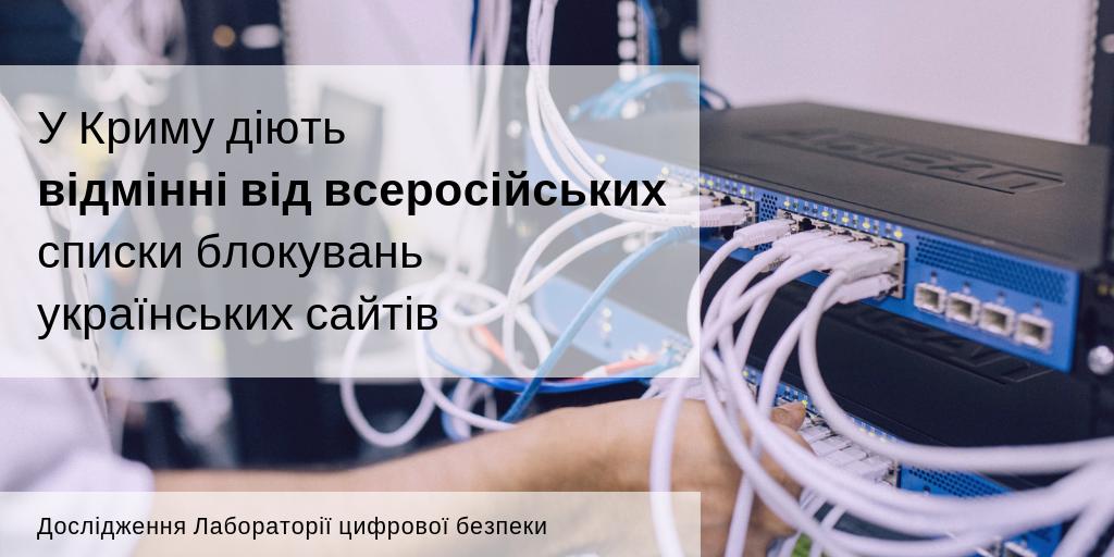 В Крыму блокируют сайты, которых нет в списках Роскомнадзора