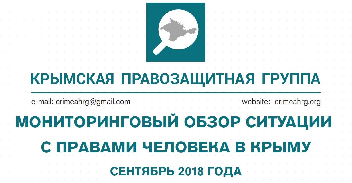 Мониторинговый обзор за сентябрь 2018 года