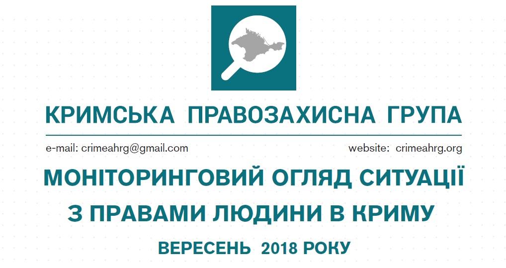 Моніторинговий огляд ситуації з правами людини у Криму за вересень 2018