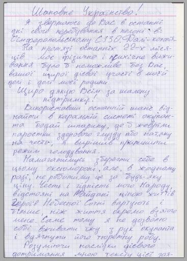 Владимир Балух перед этапом в колонию обратился к украинцам