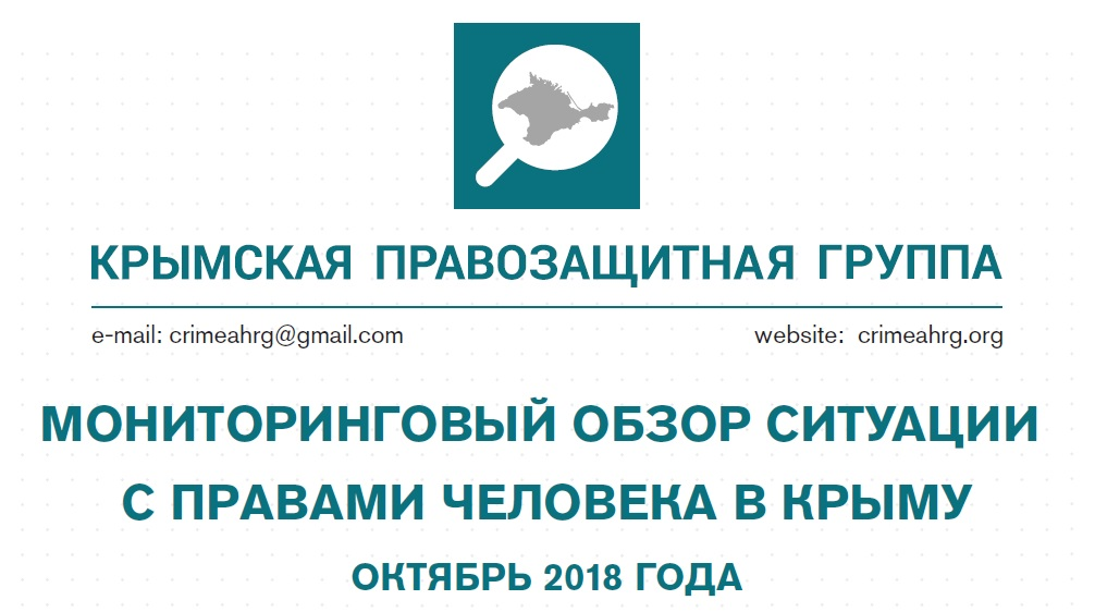 Мониторинговый обзор за октябрь 2018 года
