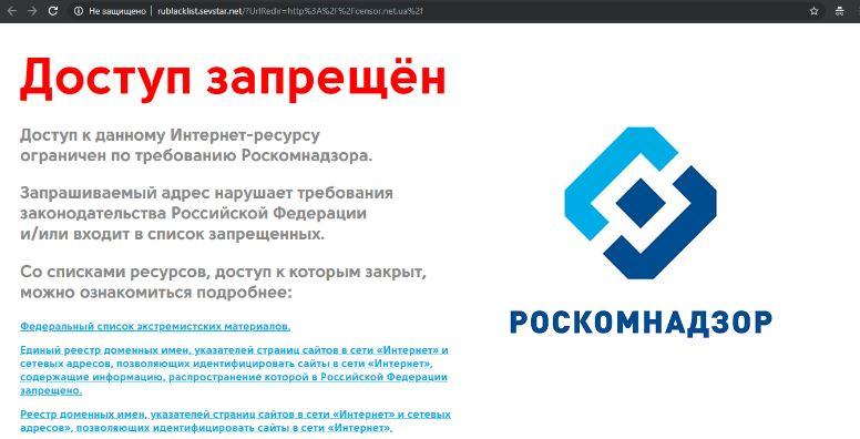 Українські сайти в Криму найбільше блокують провайдери Еліт-нет та Ріал-веб—дослідження