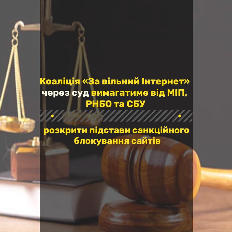 Коаліція «За вільний Інтернет» через суд вимагатиме від РНБО, СБУ та МІП обґрунтувати підстави санкційного блокування сайтів