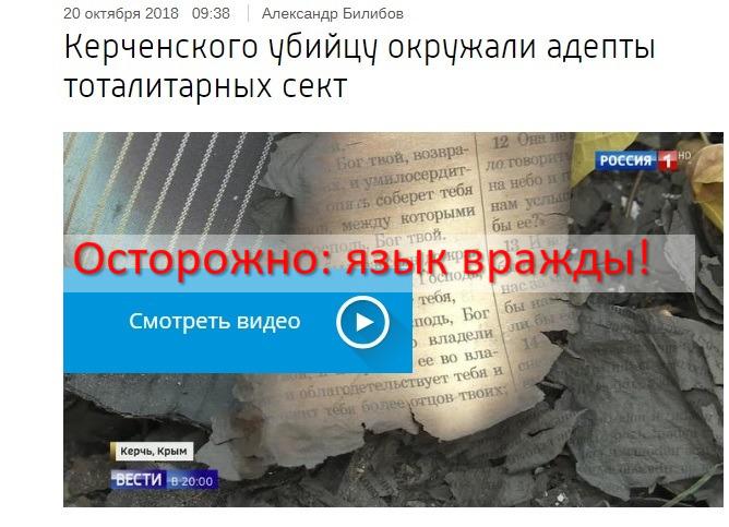 Массовые убийства в Керчи используют для разжигания ненависти к «Свидетелям Иеговы»