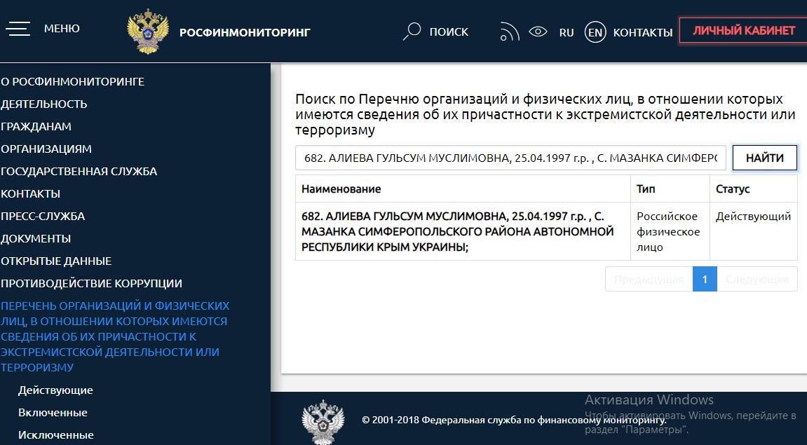 Крымскотатарскую активистку Гульсум Алиеву внесли в «список экстремистов и террористов»