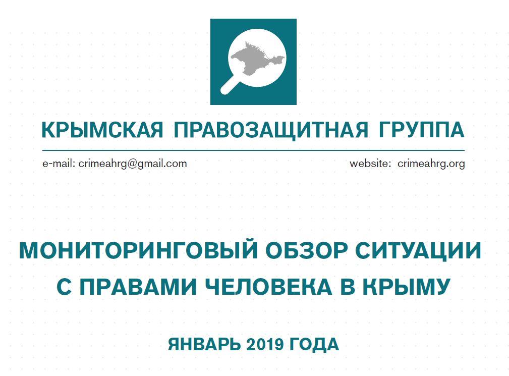 Мониторинговый обзор за январь 2019 года