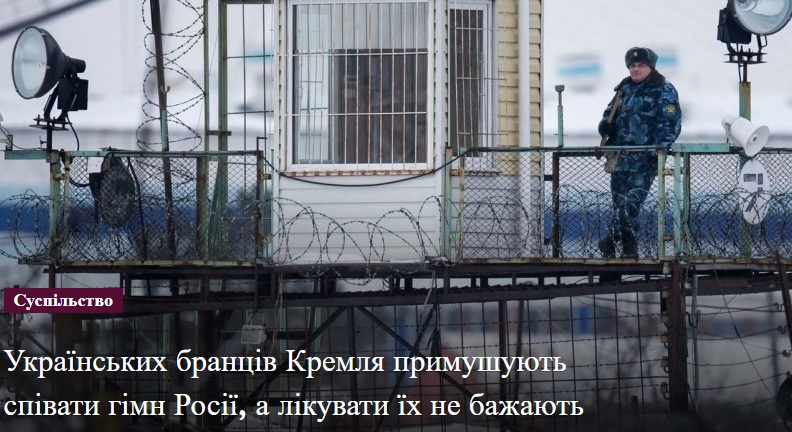 Українських бранців Кремля примушують співати гімн Росії, а лікувати їх не бажають