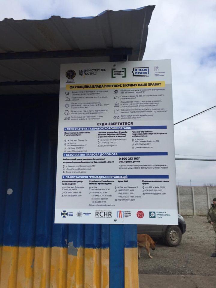 На адмінмежі з Кримом розмістили інформаційні стенди в рамках проекту Я МАЮ ПРАВО