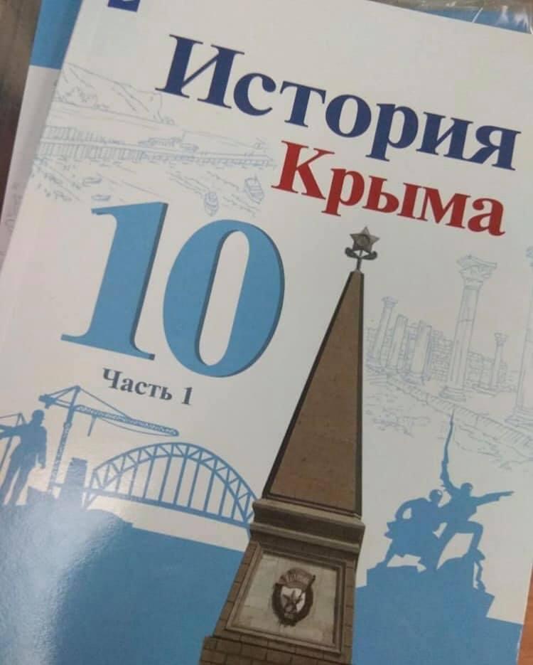 Российский учебник «Истории Крыма» для 10-го класса разжигает ненависть к крымским татарам, — правозащитники