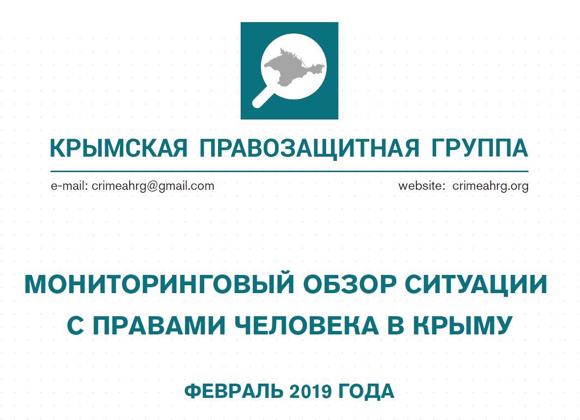 Мониторинговый обзор за февраль 2019 года