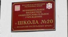 У Криму не лишилося жодної школи з українською мовою навчання