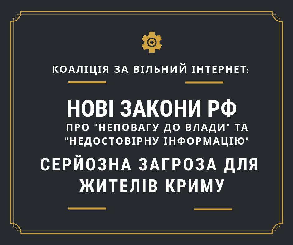 Українські громадяни в анексованому Криму під загрозою через нові законопроекти РФ про критику влади