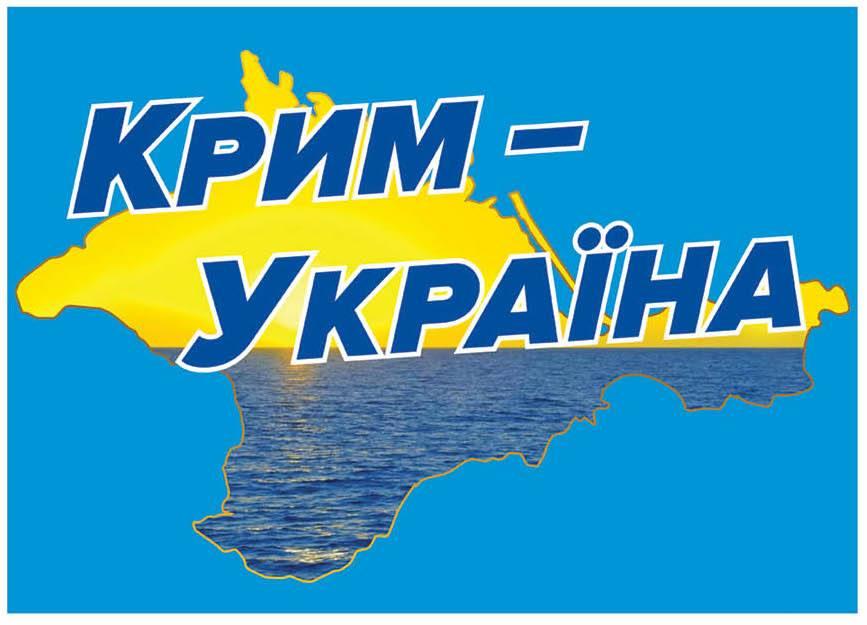 """Акція солідарності з кримчанами """"Крим – Україна"""""""