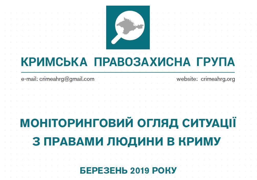 Моніторинговий огляд ситуації з правами людини у Криму за березень 2019
