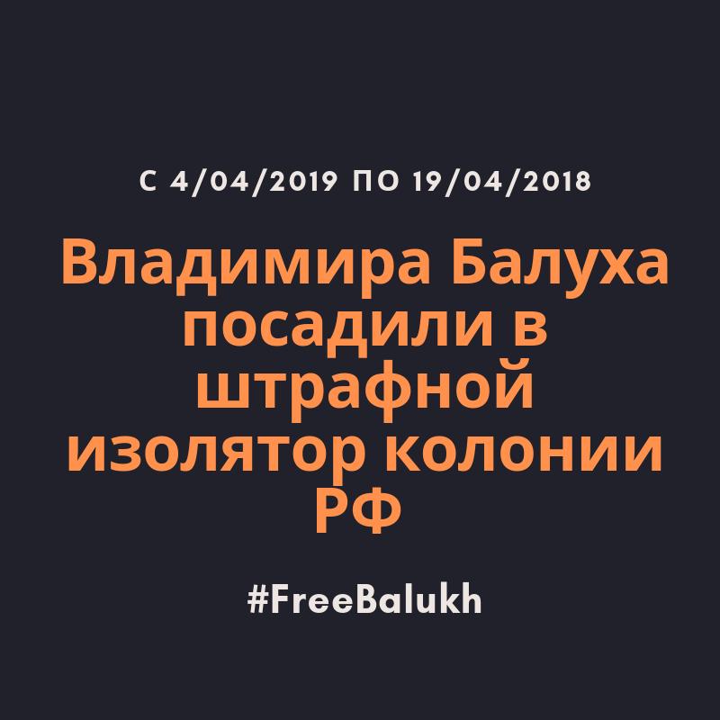 Володимир Балух перебуває у ШІЗО російської колонії в Торжку